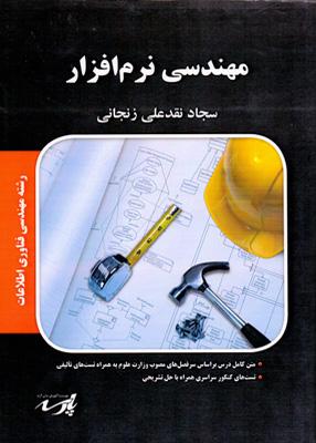 مهندسی نرم افزار, زنجانی, پارسه