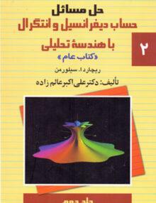 حل مسائل حساب دیفرانسیل و انتگرال با هندسه تحلیلی جلد دوم, عالم زاده, ققنوس