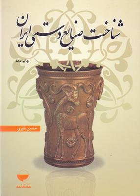 شناخت صنایع دستی ایران, یاوری, مهکامه