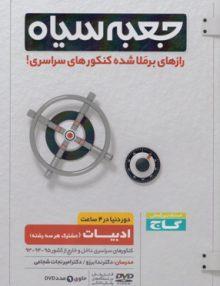 DVD ادبیات عمومی دور دنیا در 4 ساعت جعبه سیاه گاج