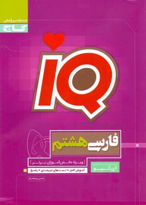 IQ فارسی هشتم گاج