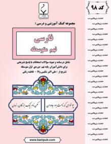 jhkjhkjhkj 220x286 - فارسی نهم بنی هاشمی