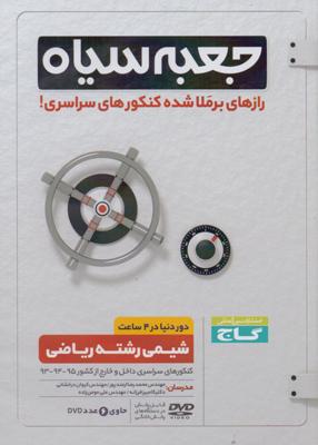 DVD شیمی رشته ریاضی جعبه سیاه گاج
