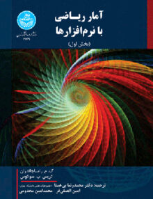 آمار ریاضی با نرم افزارها, بی همتا, دانشگاه تهران
