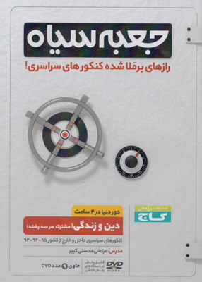 DVD دین و زندگی دور دنیا در 4 ساعت جعبه سیاه گاج