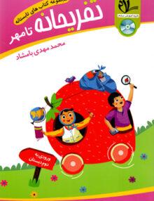 تفریحانه تا مهر ورودی به دوم دبستان سلام کتاب