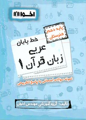 خط پایان عربی زبان قرآن دهم هنرستان اخوان