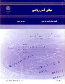مبانی آمار ریاضی, پارسیان, دانشگاه صنعتی اصفهان