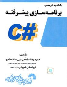 برنامه سازی پیشرفته ++C, شیبانی, گسترش علوم پایه