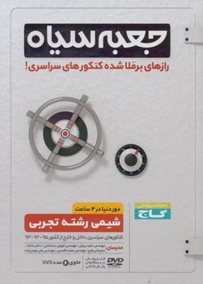 DVD شیمی رشته تجربی جعبه سیاه گاج