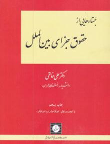 Untitled 17 copy 220x286 - جستارهایی از حقوق جزای بین الملل, دکتر خالقی, شهردانش