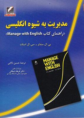 راهنمای کتاب Manage with English مدیریت به شیوه انگلیسی, ذکاتی, علم و حرکت