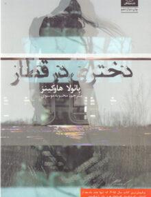 cgyjgyjty 220x286 - دختری در قطار, هاوکینز, موسوی, میلکان