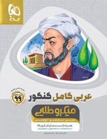 220x286 - عربی کامل کنکور میکرو طلایی گاج