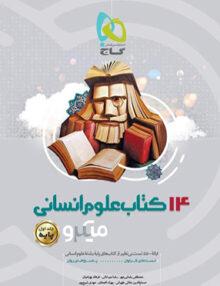 14 کتاب علوم انسانی جلد اول پایه کنکور دهم و یازدهم میکرو گاج