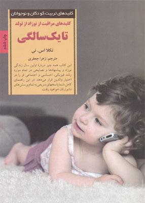 کلیدهای مراقبت از نوزاد از تولد تا یک سالگی, زهرا جعفری, صابرین