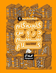 Untitled 2 copy 14 220x286 - شاه کلید دروس گام به گام ششم کلاغ سپید