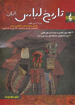 تاریخ لباس ایران, شبنم رنج دوست, جمال هنر