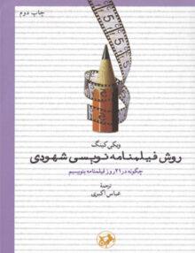 Untitled 2 copy 5 220x286 - روش فیلمنامه نویسی شهودی, ویکی کینگ, عباس اکبری, امیرکبیر