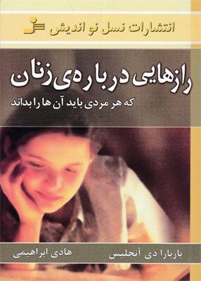 رازهایی درباره ی زنان, باربارا دی آنجلیس, هادی ابراهیمی, نسل نواندیش