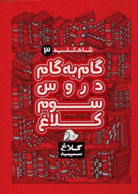 Untitled 8 copy 6 - شاه کلید گام به گام سوم ابتدایی کلاغ سپید