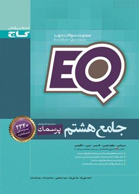 s5ye4 - EQ پرسمان جامع هشتم گاج