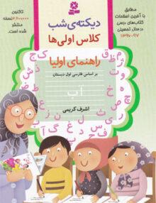 Untitled 1 copy 29 220x286 - دیکته شب کلاس اولی ها اشرف کریمی, قدیانی