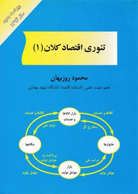 تئوری اقتصاد کلان1, محمود روزبهان, کتاب مهربان