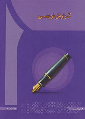 گزارش نویسی, راحله نوری, گروه آموزشی آها