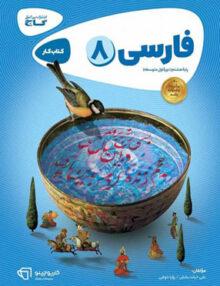 Untitled 3 copy 25 220x286 - کارپوچینو فارسی هشتم گاج