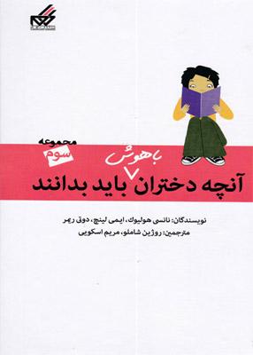 آنچه دختران باهوش باید بدانند, مجموعه سوم, انتشارات گام