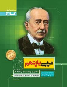 عربی یازدهم رشته ریاضی و تجربی سیر تا پیاز گاج