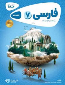 Untitled 6 copy 20 220x286 - کارپوچینو فارسی هفتم گاج