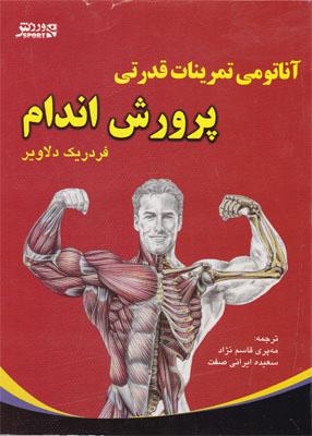 آناتومی تمرینات قدرتی پرورش اندام, فردریک دلاویر, نشر ورزش