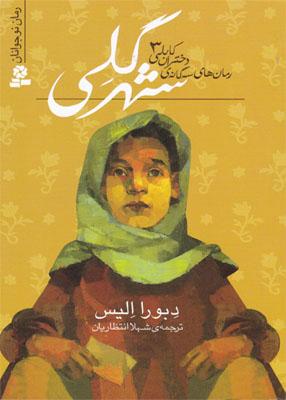 دختران کابلی جلد سوم شهر گلی, دبورا الیس, شهلا انتظاریان, قدیانی