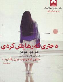 Untitled 1 copy 8 220x286 - دختری که رهایش کردی, جوجو مویز, نشر میلکان