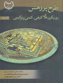 طرح پژوهش رویکردهای کیفیو کمی و ترکیبی, دکتر کیا منش و طوس, نشر جهاد دانشگاهی