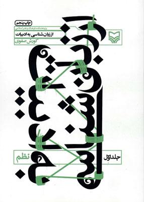 از زبان شناسی به ادبیات جلد اول, کورش صفی, نشر سوره مهر