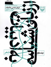 Untitled 5 copy 16 220x286 - از زبان شناسی به ادبیات جلد دوم, کورش صفی, نشر سوره مهر