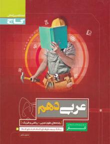 Untitled 5 copy 33 220x286 - عربی دهم کار گاج