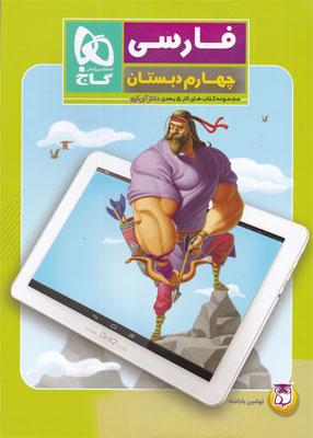 فارسی چهارم دبستان کار 5بعدی دکتر آی کیو گاج