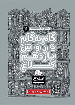 Untitled 6 copy 25 - شاه کلید گام به گام دروس یازدهم رشته ریاضی کلاغ سپید