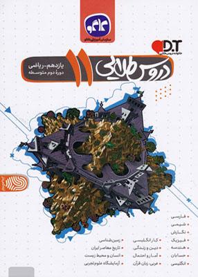 Untitled 6 copy 31 - گام به گام دروس طلایی یازدهم رشته ریاضی کاگو