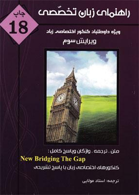 راهنمای زبان تخصصی New bridging The gap, آینده درخشان