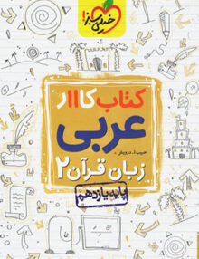 کتاب کار عربی یازدهم رشته ریاضی و تجربی خیلی سبز