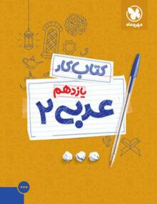 آموزش و کتاب کار عربی یازدهم مهروماه