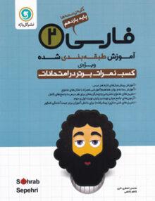 Untitled 2 copy 14 220x286 - آموزش طبقه بندی شده فارسی یازدهم عمومی گل واژه