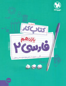 Untitled 2 copy 6 220x286 - آموزش و کتاب کار فارسی یازدهم مهروماه