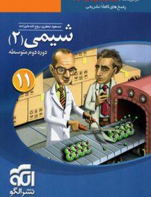 شیمی یازدهم تست نشر الگو