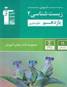Untitled 7 copy 5 220x286 - آموزش زیست شناسی یازدهم سبز قلم چی